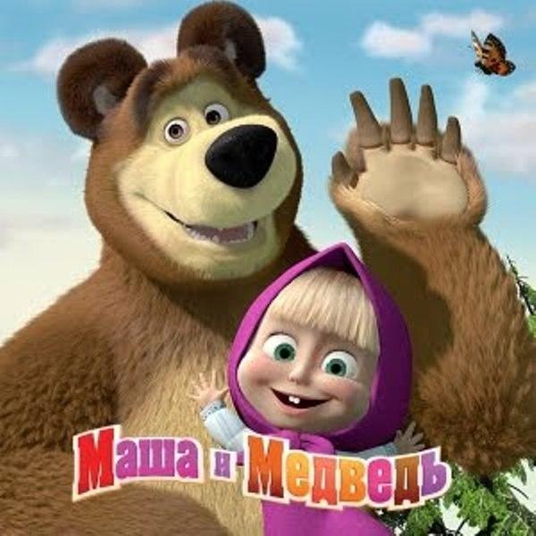 Настоящий хит сезона! Маша и Медведь